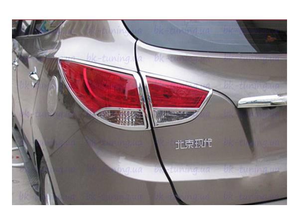 Накладки на задние фонари Hyundai IX-35